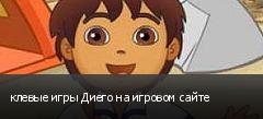 клевые игры Диего на игровом сайте