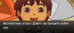 бесплатные игры с Диего на лучшем сайте игр