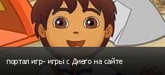 портал игр- игры с Диего на сайте