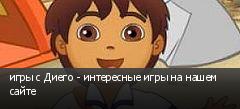 игры с Диего - интересные игры на нашем сайте