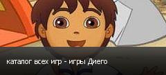 каталог всех игр - игры Диего