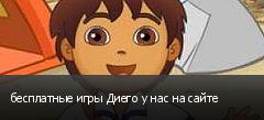 бесплатные игры Диего у нас на сайте