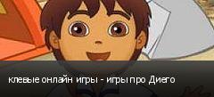 клевые онлайн игры - игры про Диего