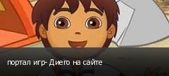 портал игр- Диего на сайте