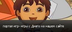 портал игр- игры с Диего на нашем сайте