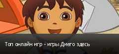 Топ онлайн игр - игры Диего здесь