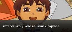 каталог игр- Диего на нашем портале