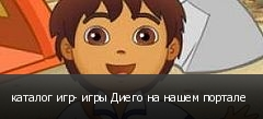 каталог игр- игры Диего на нашем портале