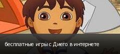 бесплатные игры с Диего в интернете