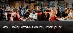 игры Найди отличия online, играй у нас