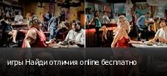 игры Найди отличия online бесплатно