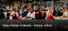 игры Найди отличия - играть online