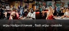 игры Найди отличия , flash игры - онлайн