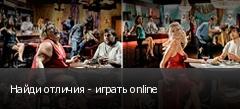 Найди отличия - играть online