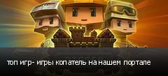 топ игр- игры копатель на нашем портале