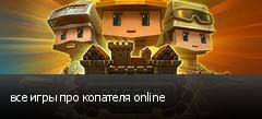 все игры про копателя online
