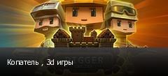 Копатель , 3d игры