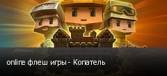 online флеш игры - Копатель