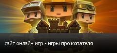 сайт онлайн игр - игры про копателя