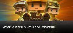 играй онлайн в игры про копателя