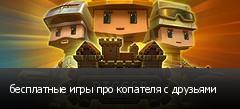 бесплатные игры про копателя с друзьями