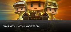 сайт игр - игры копатель