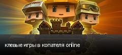 клевые игры в копателя online