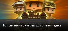 Топ онлайн игр - игры про копателя здесь