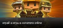 играй в игры в копателя online