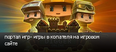 портал игр- игры в копателя на игровом сайте