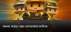 мини игры про копателя online