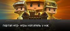 портал игр- игры копатель у нас