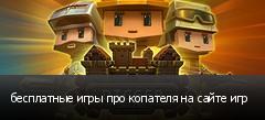 бесплатные игры про копателя на сайте игр