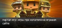 портал игр- игры про копателя на игровом сайте