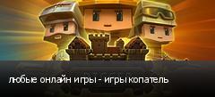 любые онлайн игры - игры копатель