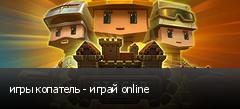 игры копатель - играй online