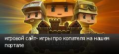игровой сайт- игры про копателя на нашем портале
