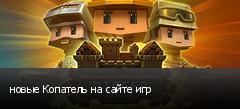 новые Копатель на сайте игр