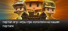 портал игр- игры про копателя на нашем портале