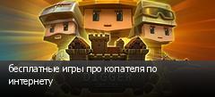 бесплатные игры про копателя по интернету