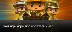 сайт игр- игры про копателя у нас