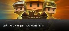 сайт игр - игры про копателя