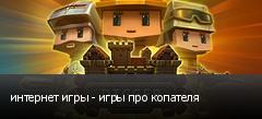 интернет игры - игры про копателя