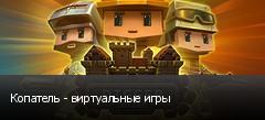 Копатель - виртуальные игры