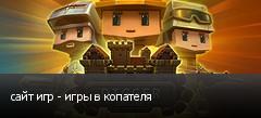 сайт игр - игры в копателя