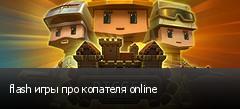 flash игры про копателя online