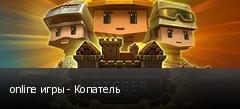 online игры - Копатель