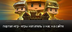 портал игр- игры копатель у нас на сайте