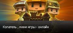 Копатель , мини игры - онлайн