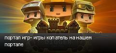 портал игр- игры копатель на нашем портале